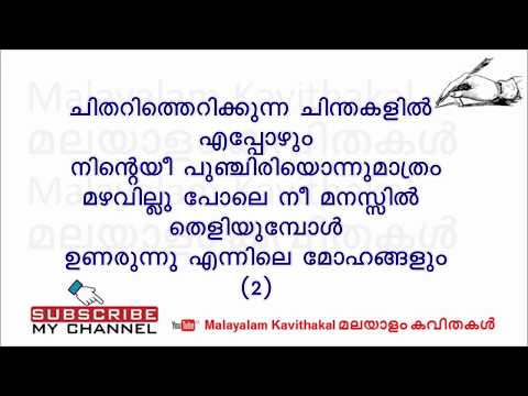 Kattu Poovu Malayalam Poem with lyrics | കാട്ടു പൂവ് | chithari therikkunna chinthakalil kavitha