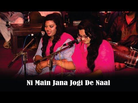 Ni Main Jana Jogi De Naal | Sobi Sisters | Folk Studio Lunching Ceremony | STN