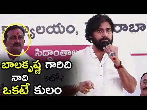 Janasena Pawan Kalyan Talking About Cast Of Balakrishna | Janasena Party | Telugu Entertainment TV