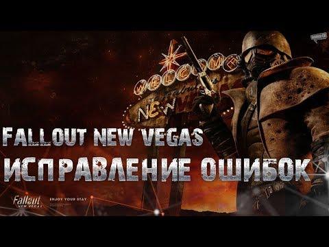 Fallout New Vegas (Исправление ошибок).