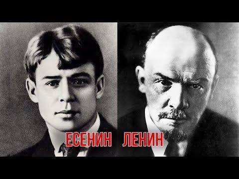 ЕСЕНИН - ЛЕНИН