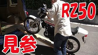 初歩のバイクレストアRZ50