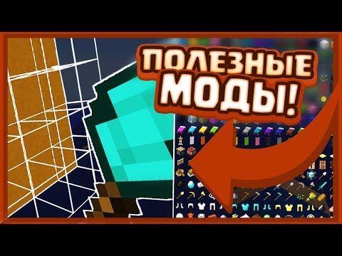 10 САМЫХ ПОЛЕЗНЫХ МОДОВ ДЛЯ МАЙНКРАФТ! - Обзор Модов #7 ► Minecraft 1.12.2