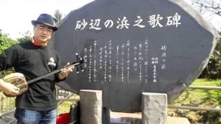 はいさい!呼夢三線広め隊16番、真栄田章良です。沖縄ぶらり、ブラリ...