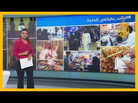 ???? ضريبة القيمة المضافة.. سعوديون ينتقدون ويغردون: الراتب ما يكفي الحاجة  - نشر قبل 2 ساعة