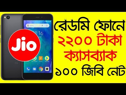 Reliance Jio Giving Rs 2200 Cashback With Redmi Go Smartphone | Xiaomi R...