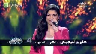 Arab Idol - الأداء - صابرين النيجيلي - كل اللي لاموني
