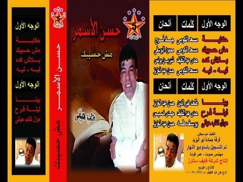 Hassan Al Asmar - Mesh 7aseibak / حسن الأسمر - مش حسيبك