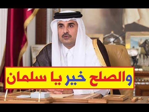 لأول مرة : قطر تفاجئ السعودية والملك سلمان ودول الخليج بهذا الموقف الرائع والغير مسبوق