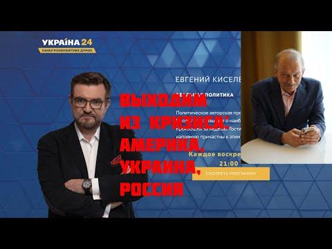"""У Евгения Киселева в программе """"Реальная политика"""", 26 апреля 2020"""