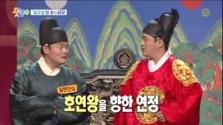 SBS [웃찾사] - 1일(일) 예고