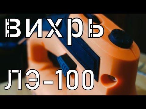 ВИХРЬ ЛЭ-100 ОБЗОР 2019