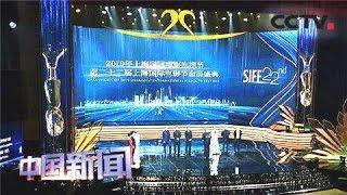 [中国新闻] 第22届上海国际电影节揭幕 超高清频道 直观感受4K魅力 | CCTV中文国际