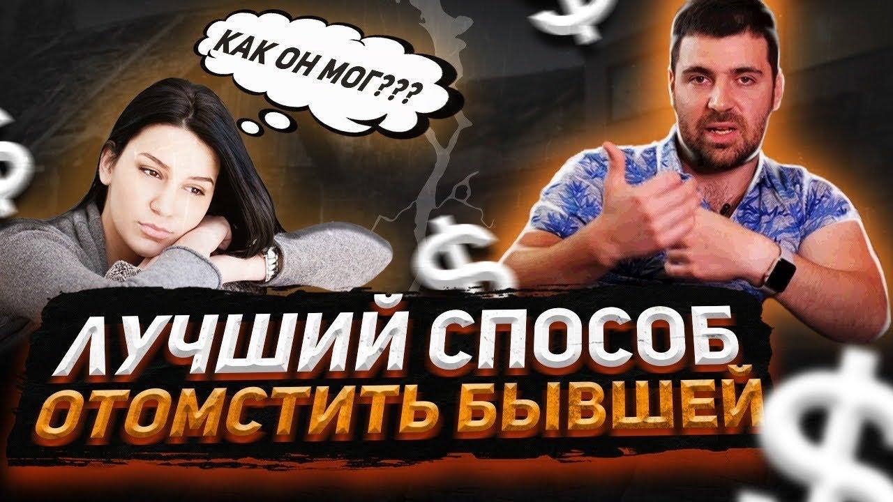ЛУЧШИЙ СПОСОБ ОТОМСТИТЬ БЫВШЕЙ / Психология отношений