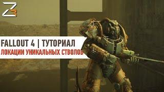 ЛОКАЦИИ УНИКАЛЬНОГО ОРУЖИЯ Fallout 4 Guide