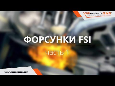 Обзор форсунки FSI - часть 1. Газ на авто.