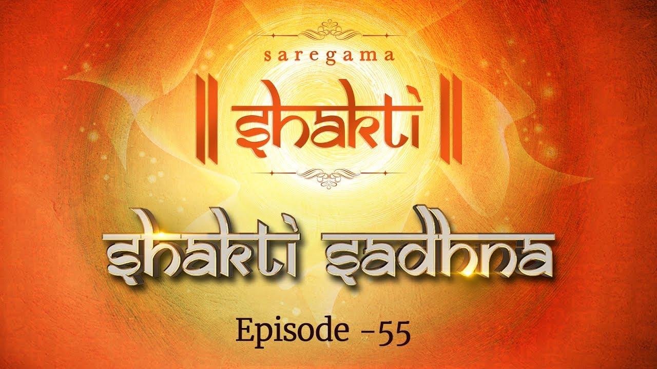 Shakti Sadhana | Episode 55 | Best Hindi Devotional Video Songs