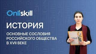 История 7 класс : Основные сословия российского общества в XVII веке