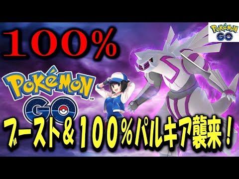 ブースト&100%パルキア襲来!冷静なゲットチャレンジ!Pokémon GO thumbnail