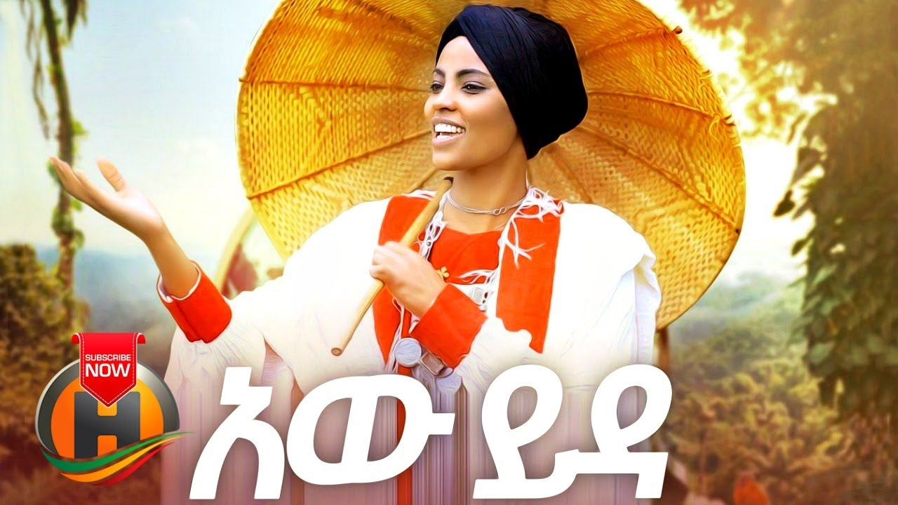 Buzayehu Techane - Awida | አውይዳ - New Ethiopian Music 2020 (Official Video)