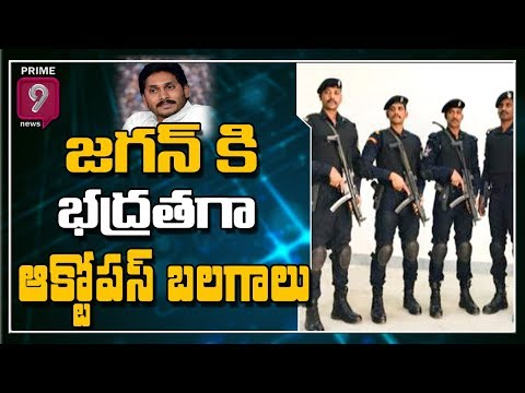 Octopus Special Commandos For AP CM YS Jagan Security | Prime9 News
