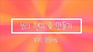 소꿉놀이) 오쿠로 보리현미죽 만들기| 잡곡죽| 보리죽|…
