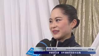 【全日本フィギュアスケート選手権2018】女子ショートプログラム<宮原...