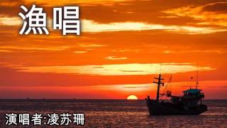 渔唱 Yu Chang [凌苏珊]