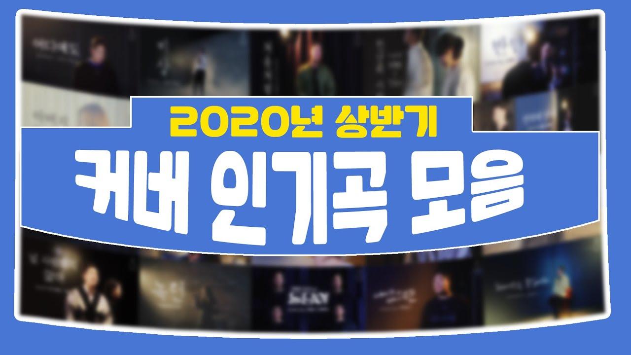 2020년 상반기 인기곡 모음! (Cover by. 전철민,강은아, 대중소, 이상택, 지세희, 정유진)
