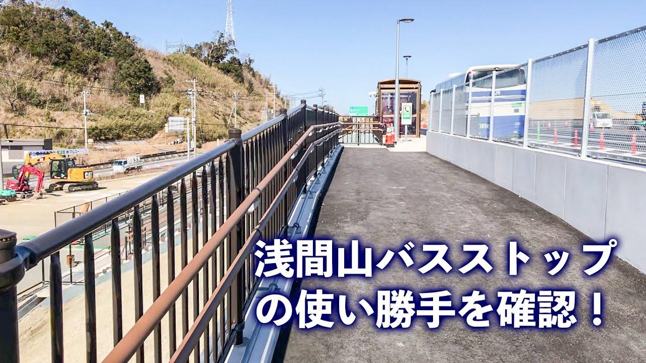 令和元年10月1日開通!富津浅間山バスストップの使い勝手を確認(駐 ...