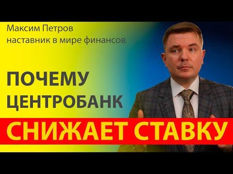 Ключевая ставка банка России Центробанк снижает ключевую ставку