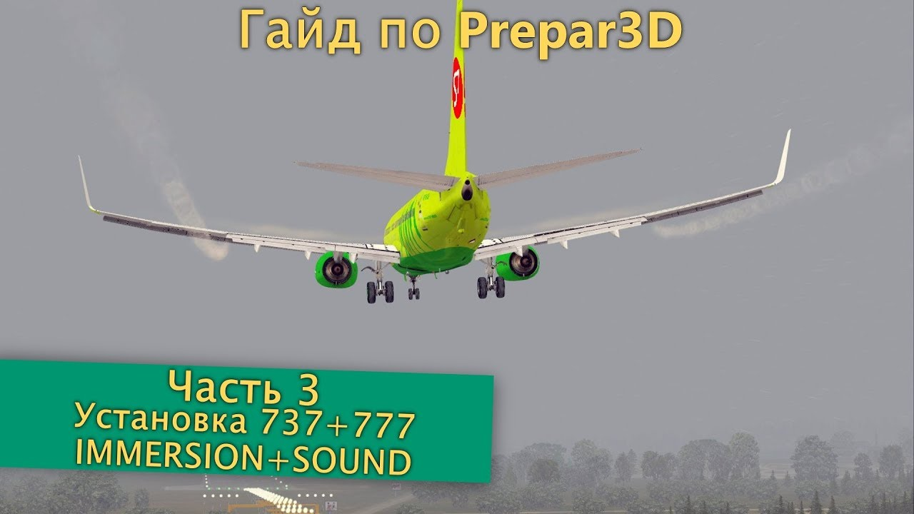 Гайд по Prepar3D  Часть 3  Установка PMDG 737+777  Immersion, Soinds NGX