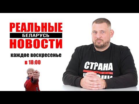 Реальные Новости Беларуси №1. НеФИГовые новости - новостная еженедельная программа.