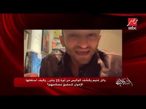 وائل غنيم يكشف كواليس من ثورة 25 يناير.. وكيف استغلها الإخوان لتحقيق مصالحهم؟