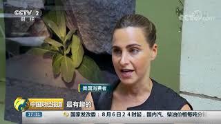 [中国财经报道]美国奢侈品零售商巴尼斯纽约申请破产保护| CCTV财经