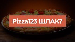 Pizza123 ШЛАК? Flash vs Pizza123. Доставка піци Львів | Народний обзорчик<