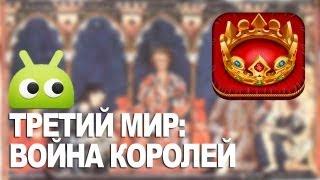 Обзор игры Третий Мир: Война Королей от AndroidInsider.ru