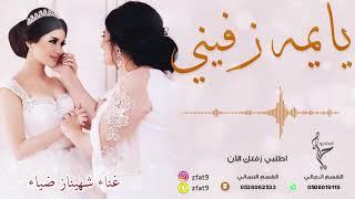 زفات 2020 يايمه زفيني بدون موسيقى | غناء شهيناز ضياء