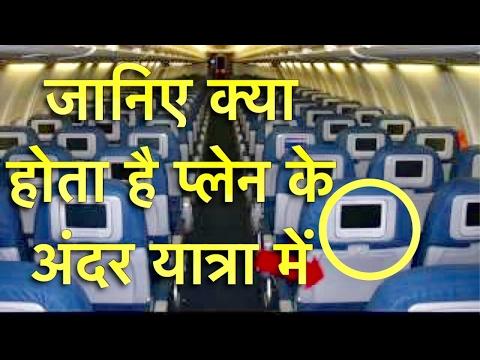 पहली हवाई यात्रा और प्लेन के अन्दर की प्रक्रियाए - first time flight journey tips Hindi Air travel