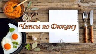 Чипсы для диеты Дюкана