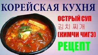 Корейская кухня Кимчи Чигэ Рецепт
