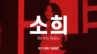 FANCAM 원더걸스(Wonder Girls) 소희 Be My Baby 2011 SBS 가요대전 안소희 직캠…
