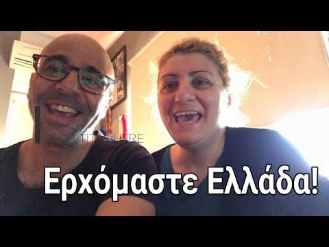 """Ερχόμαστε Ελλάδα για τις παρουσιάσεις του """"Να μείνω ή να φύγω;""""!!"""