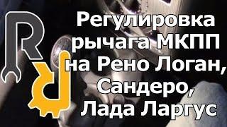 Регулировка рычага МКПП на Рено Логан, Сандеро, Лада Ларгус