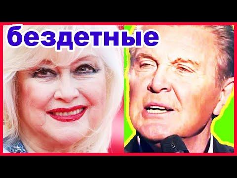 АХНЕТЕ! Российские ЗВЕЗДЫ без ДЕТЕЙ ( БЕЗДЕТНЫЕ ЗНАМЕНИТОСТИ )