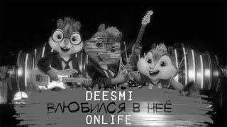 Элвин и Бурундуки поют Влюбился в неё (Deesmi, Onlife)
