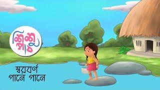 Bangla Sorborno Rhyme Song | বাংলা বর্ণ | Bangla Alphabet