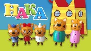 Обзор игрушек три кота | мультфильмы для детей