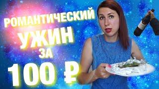 Романтический ужин за 100 рублей 🍆 Ужин за 5 минут 🍷