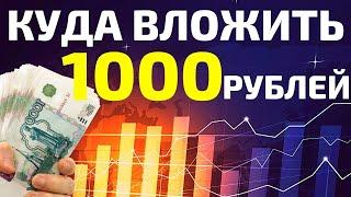 Инвестиции для начинающих - Куда вложить 1000 рублей в 2021 году